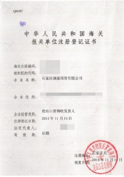Certificate of Customs Declaration